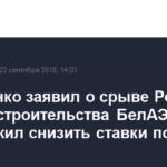 Лукашенко заявил о срыве Россией сроков строительства БелАЭС и предложил снизить ставки по кредиту