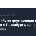Машина сбила двух женщин на переходе в Петербурге, одна из них скончалась