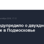 МЧС предупредило о двухдневной непогоде в Подмосковье