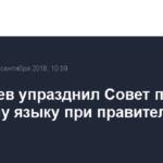 Медведев упразднил Совет по русскому языку при правительстве