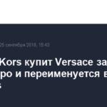 Michael Kors купит Versace за 1,83 млрд евро и переименуется в Capri Holdings