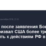 МИД РФ после заявления Болтона по С-300 призвал США более трезво подходить к действиям РФ в Сирии