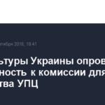 Минкультуры Украины опровергло причастность к комиссии для описи имущества УПЦ