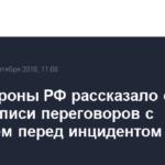 Минобороны РФ рассказало об аудиозаписи переговоров с Израилем перед инцидентом с Ил-20