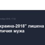 «Мисс Украина-2018» лишена титула из-за наличия мужа