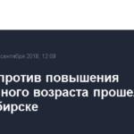 Митинг против повышения пенсионного возраста прошел в Новосибирске