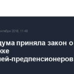 Мосгордума приняла закон о поддержке москвичей-предпенсионеров