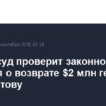Мосгорсуд проверит законность решения о возврате $2 млн генералу Феоктистову