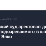 Московский суд арестовал до 12 ноября подозреваемого в шпионаже Евгения Янко