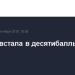 Москва встала в десятибалльных пробках