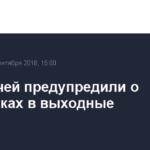 Москвичей предупредили о заморозках в выходные
