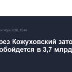 Мост через Кожуховский затон в Москве обойдется в 3,7 млрд рублей