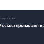На юге Москвы произошел крупный пожар