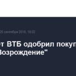 Набсовет ВТБ одобрил покупку банка «Возрождение»