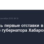 Начались первые отставки в команде губернатора Хабаровского края