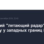 Натовский «летающий радар» провел разведку у западных границ России