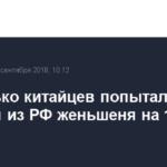 Несколько китайцев попытались вывезти из РФ женьшеня на 10 млн рублей