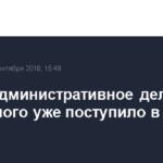 Новое административное дело Навального уже поступило в суд