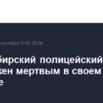 Новосибирский полицейский обнаружен мертвым в своем кабинете