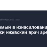 Обвиняемый в изнасиловании пациентки ижевский врач арестован