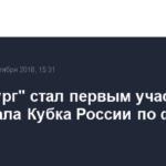 «Оренбург» стал первым участником 1/8 финала Кубка России по футболу
