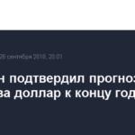 Орешкин подтвердил прогноз о 64 рублях за доллар к концу года