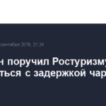 Орешкин поручил Ростуризму разобраться с задержкой чартера в Тунисе