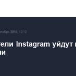 Основатели Instagram уйдут из компании