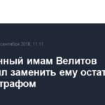 Осужденный имам Велитов попросил заменить ему остаток срока штрафом
