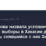 Памфилова назвала условие, при котором выборы в Хакасии должен оплатить снявшийся с них Зимин