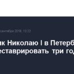 Памятник Николаю I в Петербурге будут реставрировать три года