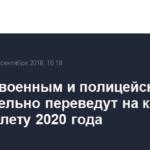 Пенсии военным и полицейским окончательно переведут на карты «Мир» к лету 2020 года