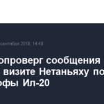 Песков опроверг сообщения об отказе в визите Нетаньяху после катастрофы Ил-20