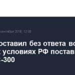 Песков оставил без ответа вопрос, на каких условиях РФ поставит Сирии С-300