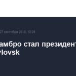 Питер Хамбро стал президентом Petropavlovsk