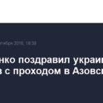 Порошенко поздравил украинских моряков с проходом в Азовское море