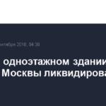 Пожар в одноэтажном здании на востоке Москвы ликвидирован