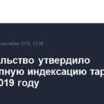 Правительство утвердило двухэтапную индексацию тарифов ЖКХ в 2019 году
