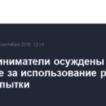 Предприниматели осуждены в Кузбассе за использование рабского труда и пытки