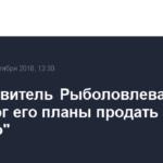 Представитель Рыболовлева опроверг его планы продать «Монако»