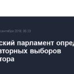 Приморский парламент определит дату повторных выборов губернатора