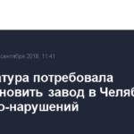 Прокуратура потребовала приостановить завод в Челябинске из-за эко-нарушений
