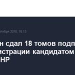 Пушилин сдал 18 томов подписей для регистрации кандидатом на пост главы ДНР