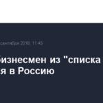 Пятый бизнесмен из «списка Титова» вернулся в Россию