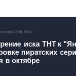 Рассмотрение иска ТНТ к «Яндексу» о блокировке пиратских сериалов начнется в октябре