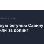 Российскую бегунью Савину отстранили за допинг