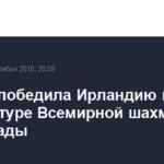 Россия победила Ирландию во втором туре Всемирной шахматной олимпиады