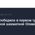 Россия победила в первом туре Всемирной шахматной Олимпиады