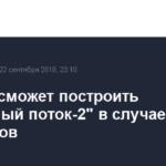 Россия сможет построить «Северный поток-2» в случае отказа партнеров
