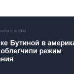 Россиянке Бутиной в американской тюрьме облегчили режим содержания
